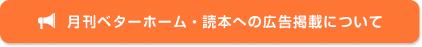 月刊ベターホーム・読本への広告掲載について