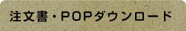 注文書・POPダウンロード
