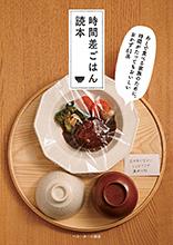 時間差ごはん読本
