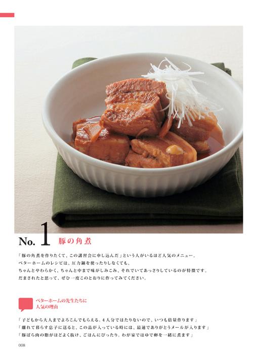 ベターホームのお料理教室 梅田教室 | 周辺地図 | 口 …