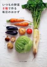 いつもの野菜8種で作る 毎日のおかず