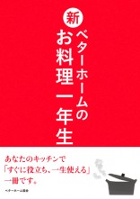 お料理一年生【レギュラー版】