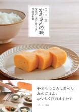 かあさんの味 家族のために作りたい 季節の和食