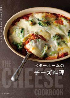 ベターホームの  チーズ料理