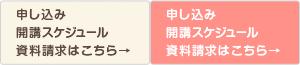 申し込み 開講スケジュール 資料請求はこちら→
