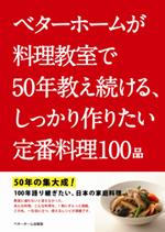 定番料理100品
