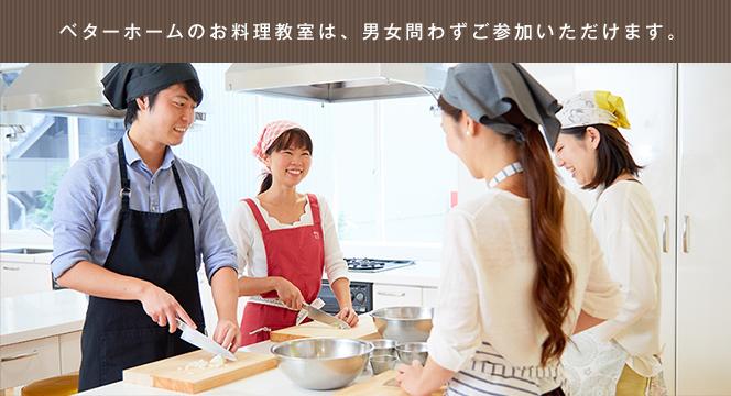 ベターホームのお料理教室梅田教室(料理教室)周 …