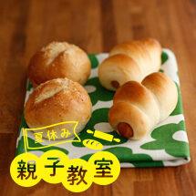 【夏休み親子教室】<br>わくわくウィンナーパン・チーズコッペ
