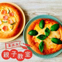 【夏休み親子教室】<br>わくわく親子ピザ