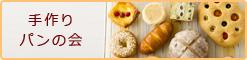 ベターホームのパン教室 手作りパンの会
